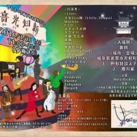 【LIVE】2016/3/26@恵那いわむら城下町