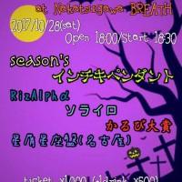 【LIVE】2017/10/28@中津川BREATH
